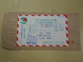 早年国内特快专递实寄封【198·9年1月,无锡寄南京】盖邮资已付戳