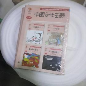 美慧树·幼儿园主题课程资源(全四册)