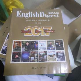 英语文摘2017年7-12合订本