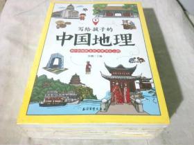 写给孩子的中国地理(套装共6册)地理普及读物