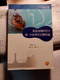 环黄海圈时代 韩中经济贸易关系论