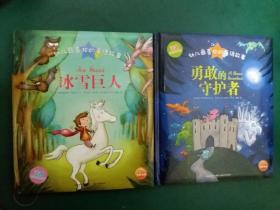 幼儿最喜欢的童话故事系列:勇敢的守护者+ 冰雪巨人)2本售    皮硬精装【法国妈妈的最爱。 一版一印库存未阅】