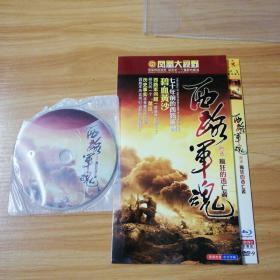 西路军魂(DVD光盘,完整版)