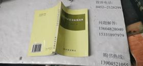 公安司法文书实用词典  32开本