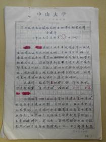 【中山大学生物系,金建华(手稿11页)】