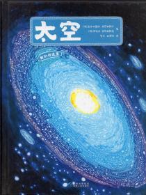 精装本:《太空》【手绘百科绘本】