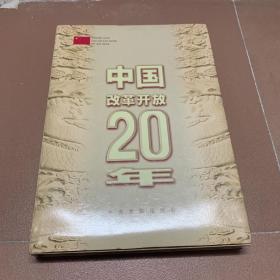 中国改革开放20年(画册)