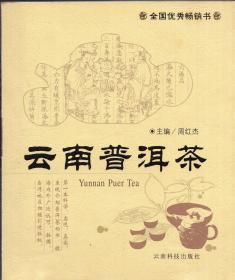 作者签名本:《云南普洱茶》【品好如图】