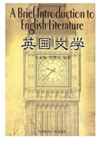 英国文学 左金梅、张德玉  编著 中国海洋大学出版社 9787810675987
