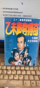 古装武侠电视连续剧18DVD乙未豪客传奇52集全/李雪松 / 兰振波