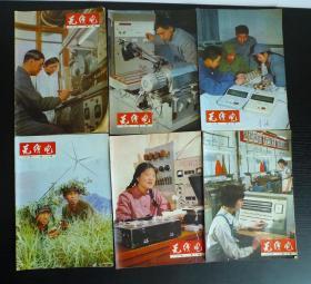 无线电 杂志 1974-1977年共27本合售(期号详见图片)
