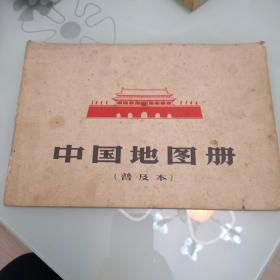 中国地图册(普及本)  六十年代老书