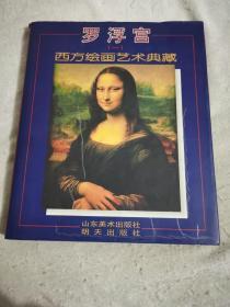 罗浮宫西方绘画艺术典藏(一)