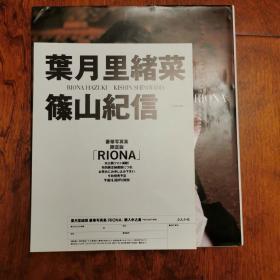 「Riona」 Riona Hazuki Kishin Shinoyama