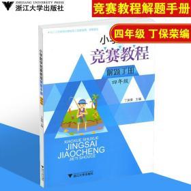 小学数学竞赛教程解题手册(4年级)