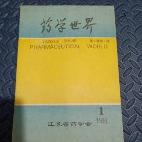 药学世界    1993年第1期