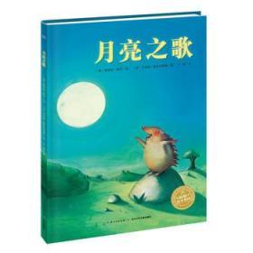 全新正版海豚绘本花园--月亮之歌