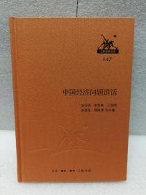 三联经典文库第二辑 中国经济问题讲话 9787108046659
