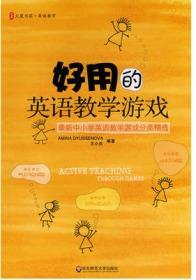 用的英语教学游戏 王小庆 9787561773062 华东师范大学出版CP325