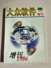 大众软件 1996增刊