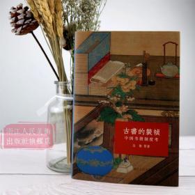 全新正版古书的装帧(中国书册制度考) 精装马衡等著 中国书籍制度变迁之研究了解古代书籍的装帧 图说中国古籍修复与装裱技法基础入门教材