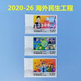 2020-26 海外民生工程 邮票
