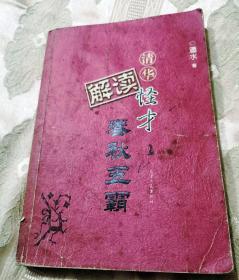 清华怪才解读春秋五霸(上册)2007二版1印