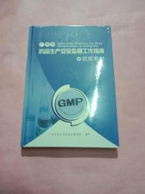 广州市 药品生产安全监管工作指南 视频教材  未拆封