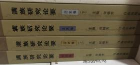 满族研究论要. 四册全