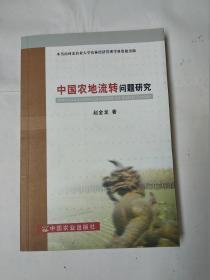 中国农地流转问题研究