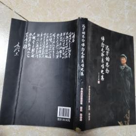 正版现货 远方的思念悼念毛泽东唁电集 (有签字)