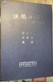 《渔闲小志》校点本/注释本/画册三本一盒