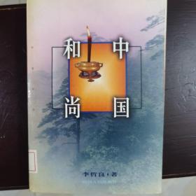李哲良著《中国和尚》一版一印,馆藏少阅