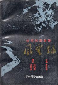 《红军黔滇驰骋风云录》【正版现货,品好如图】