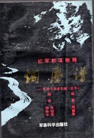《红军黔滇驰骋烟尘谱:军事斗争史长编》(正本+副本)   2册合售