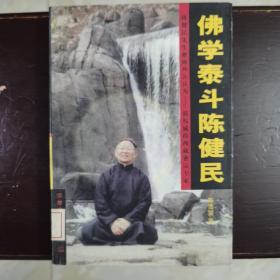 陈浩望著《佛学泰斗陈 健 民》一版一印,馆藏少阅