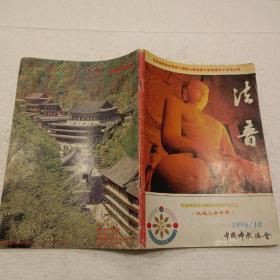 法音1996/10(16开)平装本