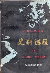 周朝举将军签名本:《红军黔滇驰骋史料总汇》下集【有水迹和折角,品如图】