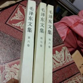 毛泽东文集 第六卷 第七卷 第八卷 【三本】