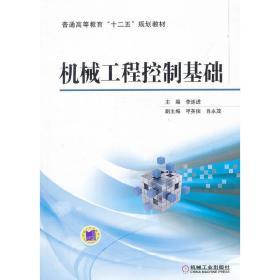 机械工程控制基础/李连进 正版图书 9787111427100 李连进 主编 机械工业出版社