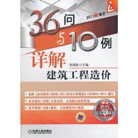36问与10例详解建筑工程造价 正版图书 9787111433316 张国栋 编 机械工业出版社