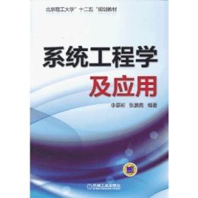 系统工程学及应用 正版图书 9787111433781 李惠彬,张晨霞 机械工业出版社