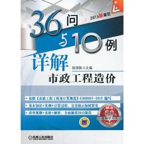 36问与10例详解市政工程造价 正版图书 9787111438731 张国栋主编 机械工业出版社