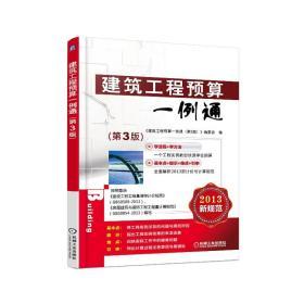 建筑工程预算一例通 正版图书 9787111446323 《建筑工程预算一例通(第3版)》编委会 编 机械工业出版社
