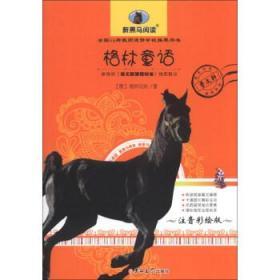 新黑马阅读 格林童话 注音彩绘版 正版图书 9787567702417 格林兄弟 吉林大学出版社