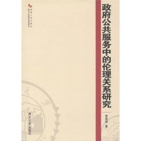 政府公共服务中的伦理关系研究 正版图书 9787566700179 袁建辉