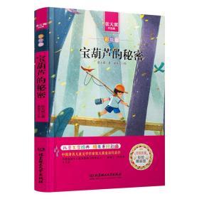 宝葫芦的秘密 正版图书 9787568228374 张天翼 北京理工大学出版社