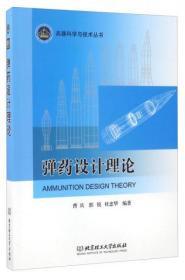 弹药设计理论 正版图书 9787568210119 曹兵