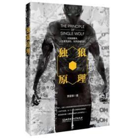 独狼原理 正版图书 9787568260015 萧星寒 北京理工大学