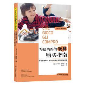 写给妈妈的玩具购买指南-如何选出安全、好玩又能激发孩 正版图书 9787568274746 (意)妮席娅拉尼亚多 著,
